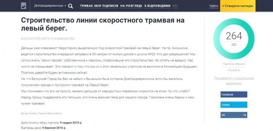 Городские власти Днепродзержинска не планируют строить трамвай на Левый берег (фото) - фото 1