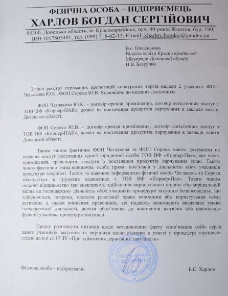 В городском отделе образования Красноармейска не пожелали сэкономить 380 тыс. гривен из бюджета, отдав предпочтение поставщикам из цепи ООО «Корнер-Пак» (фото) - фото 3