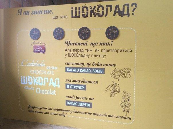У Львові запрацював Музей шоколаду (ФОТО) (фото) - фото 1
