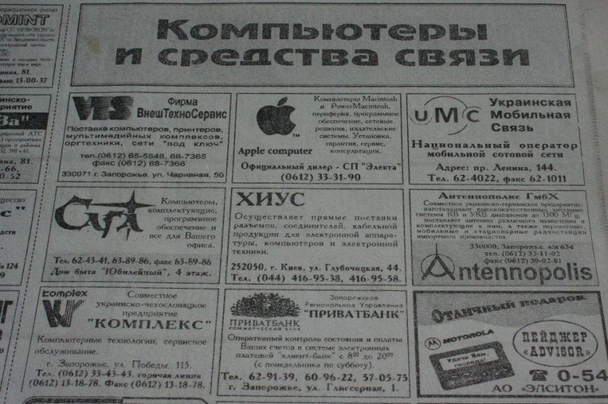 Пресса прошлых лет: запорожцы пьют спирулину, снимаются в «клубничке» и плачут о Сталине (фото) - фото 4