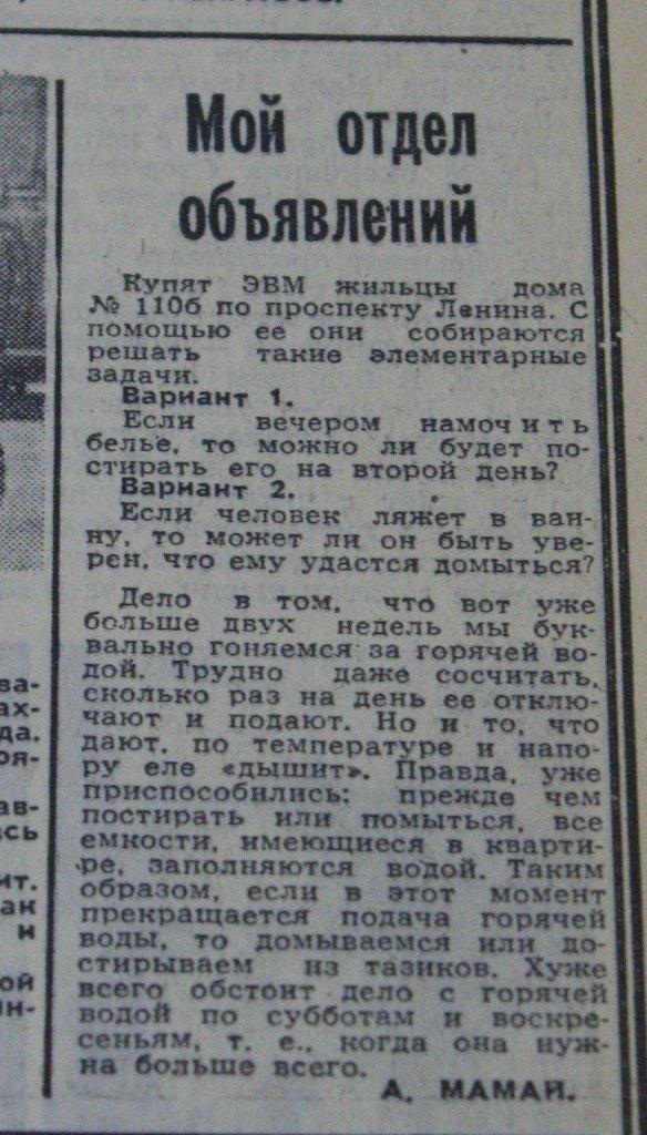 Пресса прошлых лет: запорожцы пьют спирулину, снимаются в «клубничке» и плачут о Сталине (фото) - фото 9