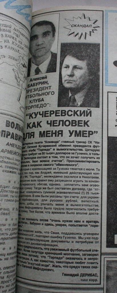 Пресса прошлых лет: запорожцы пьют спирулину, снимаются в «клубничке» и плачут о Сталине (фото) - фото 2
