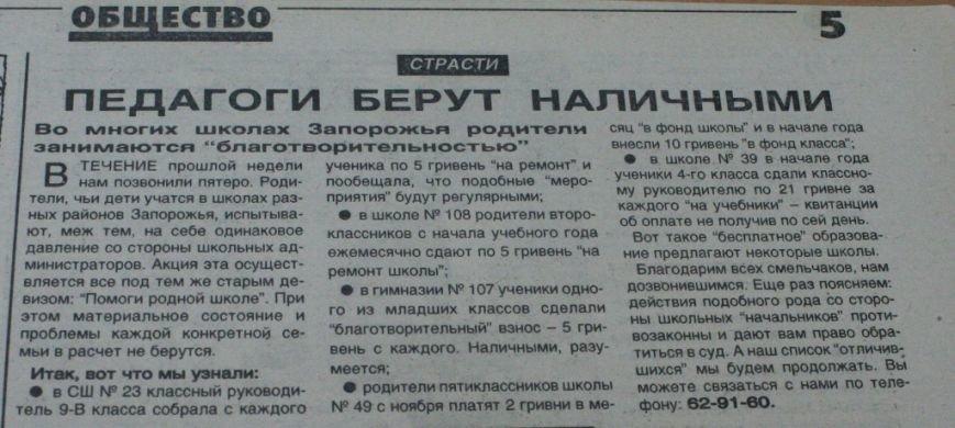 Пресса прошлых лет: запорожцы пьют спирулину, снимаются в «клубничке» и плачут о Сталине (фото) - фото 1