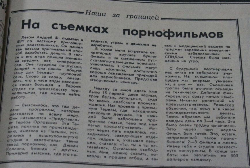 Пресса прошлых лет: запорожцы пьют спирулину, снимаются в «клубничке» и плачут о Сталине (фото) - фото 7