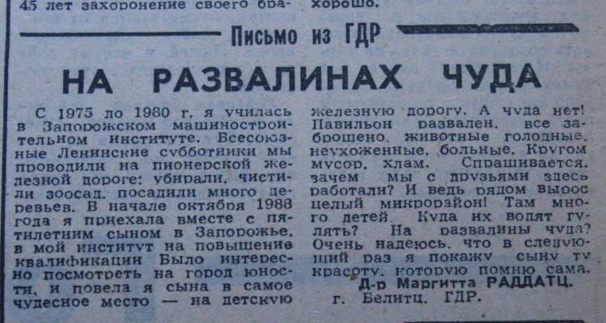 Пресса прошлых лет: запорожцы пьют спирулину, снимаются в «клубничке» и плачут о Сталине (фото) - фото 8