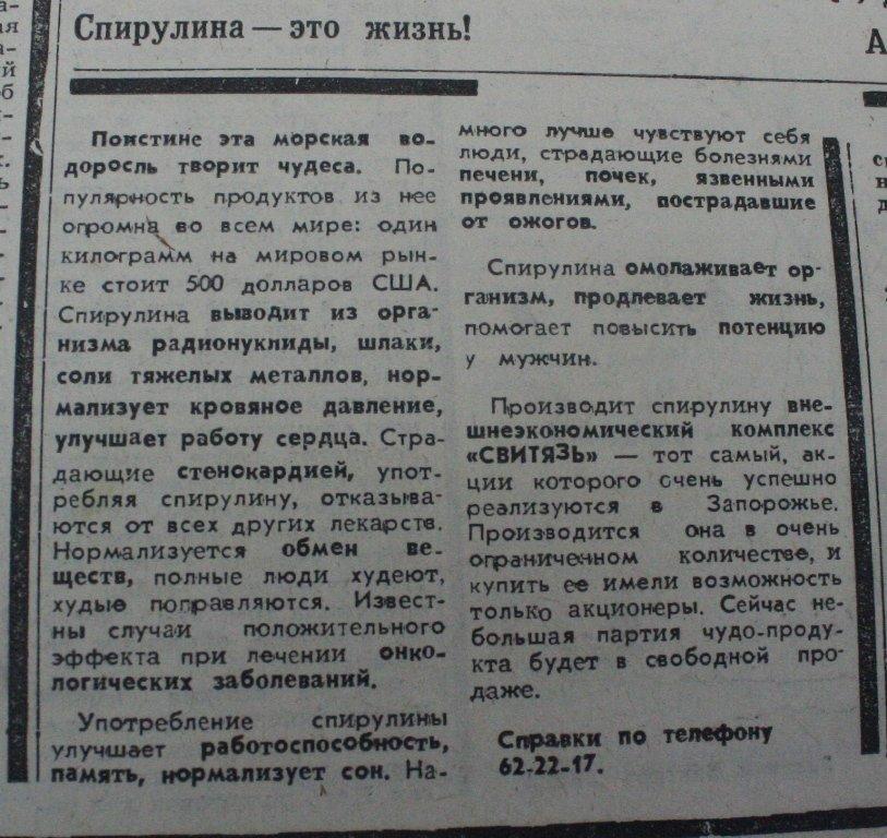 Пресса прошлых лет: запорожцы пьют спирулину, снимаются в «клубничке» и плачут о Сталине (фото) - фото 5