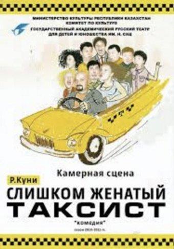 спектакль слишком женатый таксисит