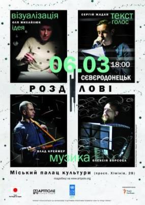 В Северодонецке покажут «Розділові, що об'єднують» (ФОТО, ВИДЕО), фото-1
