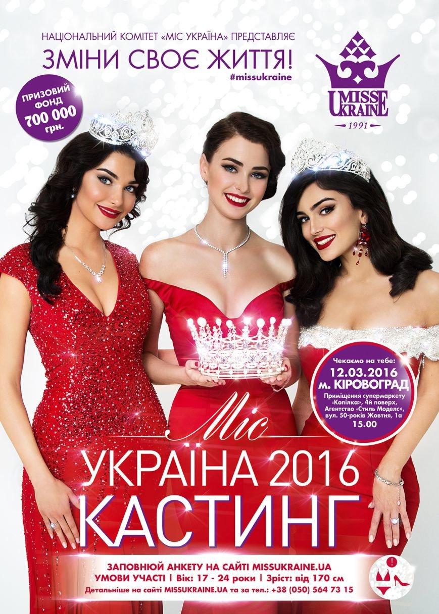 Кіровоградок запрошують на кастинг Міс Україна 2016, фото-1