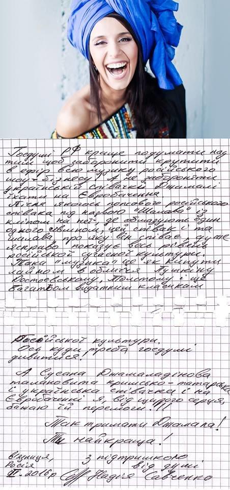 """Надежда Савченко пожелала Джамале победы на """"Евровидении"""", фото-1"""