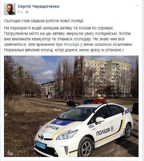 Полтавчане в социальных сетях обсуждают работу новой патрульной полиции в городе (фото) - фото 4