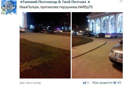 Полтавчане в социальных сетях обсуждают работу новой патрульной полиции в городе (фото) - фото 1