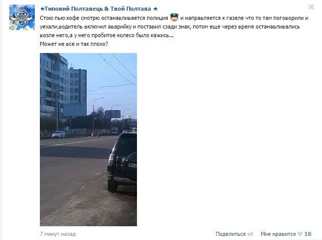 Полтавчане в социальных сетях обсуждают работу новой патрульной полиции в городе (фото) - фото 3