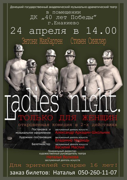 «Ladies night» (фото) - фото 1