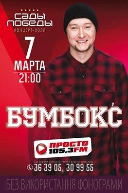 Топ-5 развлечений в Одессе сегодня: концерты «Бумбокс», Поляковой, кавер-оркестра и вечеринки (ФОТО) (фото) - фото 1