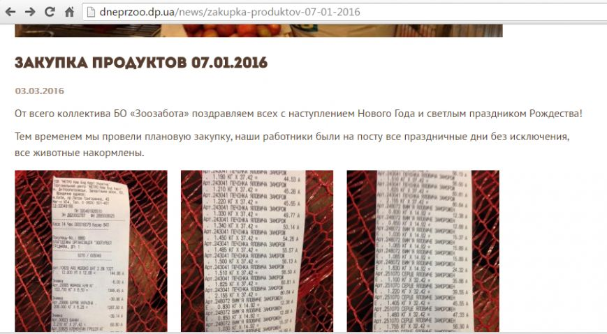 «Нечеловеческие» условия: спустя почти сорок лет «заключенные» днепропетровского зоопарка вернутся в нормальные условия содержания (фото) - фото 3