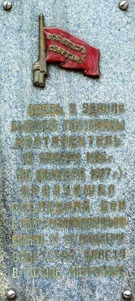 В Мариуполе декоммунизировали  мемориальную доску на архитектурном памятнике (ФОТОФАКТ), фото-1