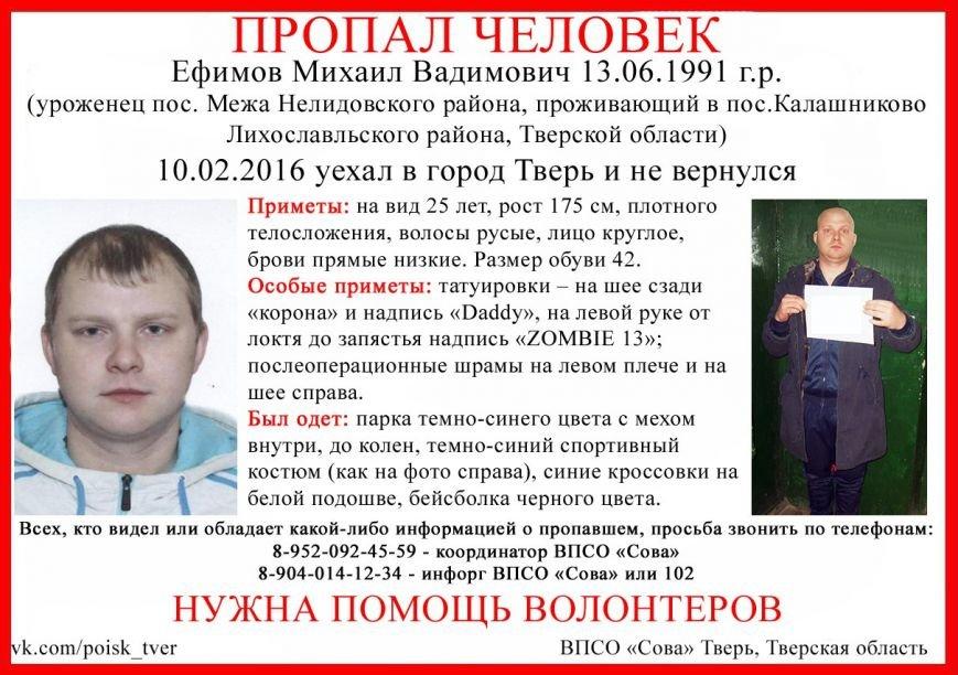 В Твери разыскивают мужчину (фото) - фото 1