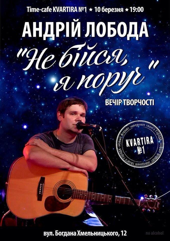 В Запорожье состоится  вечер памяти Андрея Лободы (фото) - фото 1
