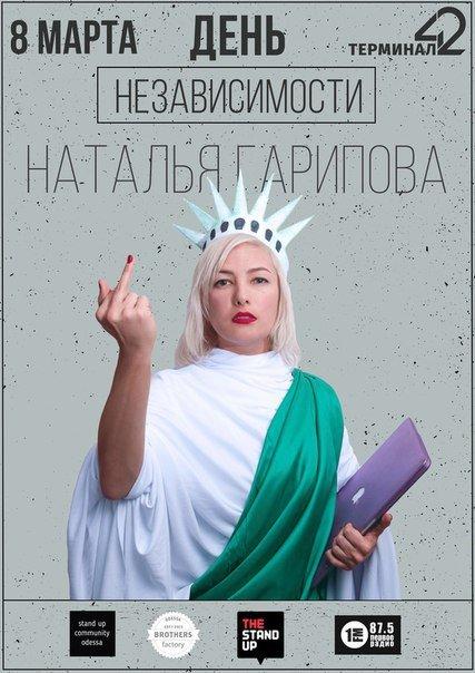 12d533959530cb4a41e698cc0c31557b Шпаргалка для мужчин: как в Одессе отпраздновать Женский день