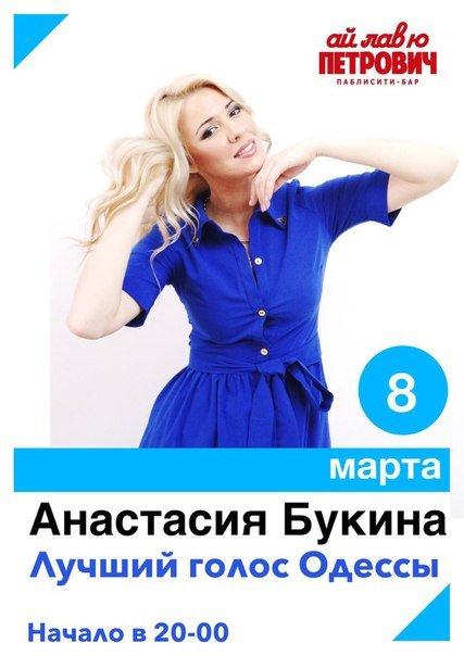 Шпаргалка для мужчин: как в Одессе отпраздновать Женский день (фото) - фото 5