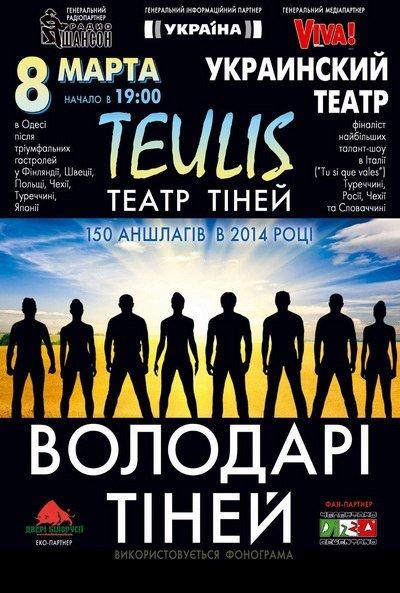Шпаргалка для мужчин: как в Одессе отпраздновать Женский день (фото) - фото 1