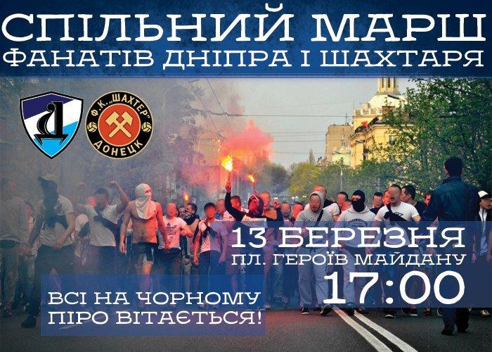 По Днепропетровску маршем пройдут ультрас «Днепра» и «Шахтера» (фото) - фото 1