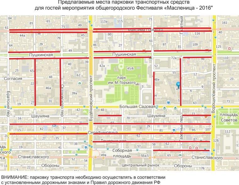 Ростовчанам обозначили места парковок на Масленицу (фото) - фото 1