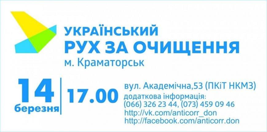 В Краматорске состоится Антикоррупционный форум, фото-1