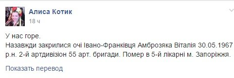 У зоні АТО загинув боєць з Івано-Франківська (фото) - фото 1