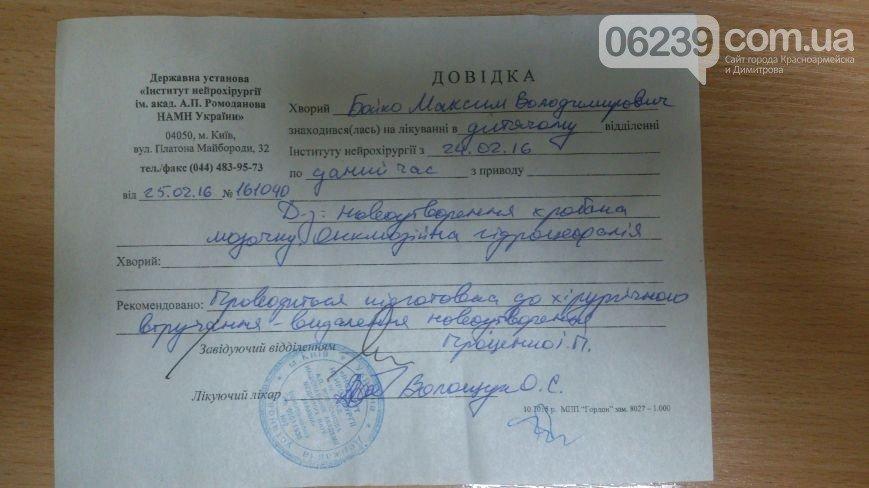 4-летнему Максиму Бойко срочно необходима помощь (фото) - фото 1