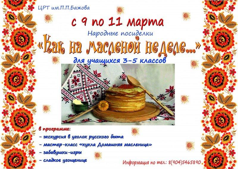 Анонс Масленицы в ЦРТ им.Бажова