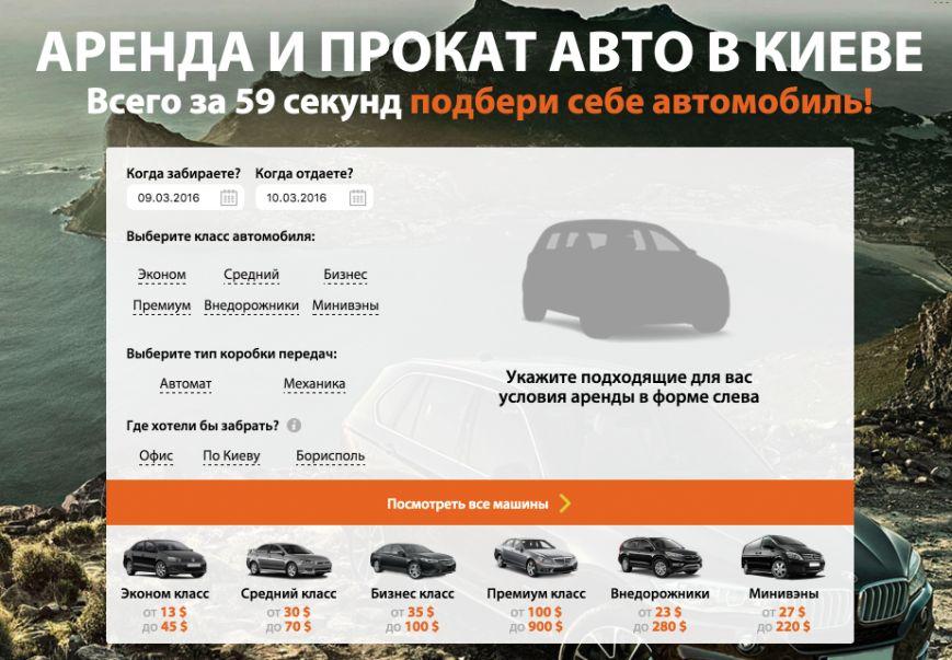Аренда авто в Киеве- прокат авто посуточно и долгосрочная аренда — взять машину в аренду недорого в Megarent 2016-03-09 15-16-17
