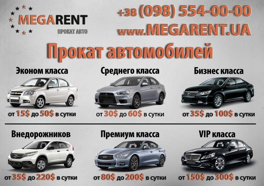 MEGARENT-мегарент-Arenda-prokat-avto-kiev-megarent-прокат-машин-Киев-A4