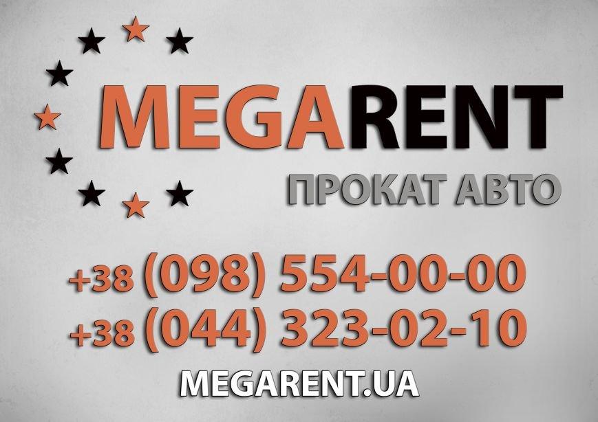 MEGARENT-Arenda-prokat-avto-kiev-megarent-прокат-машин-Киев-мегарент-logo-