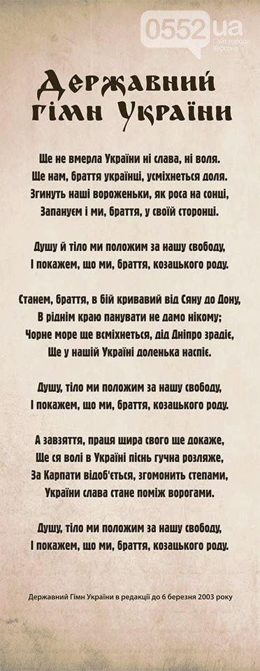 Гимн_Текст
