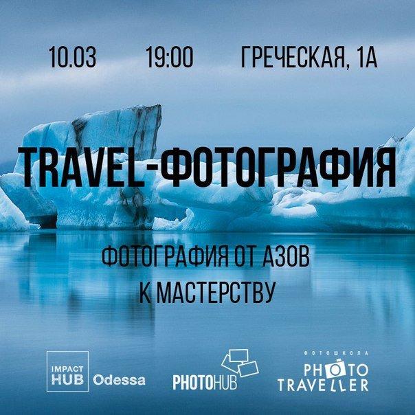 В Одессе пройдет сражение на тарелках (ФОТО, ВИДЕО) (фото) - фото 5