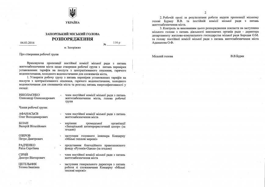 В Запорожье Раиса Радченко, согласно распоряжению мэра, пересмотрит тарифы на тепло и воду (фото) - фото 1