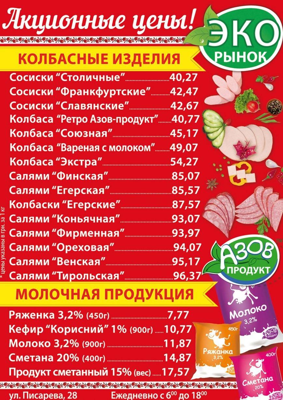 акц.цены (1)