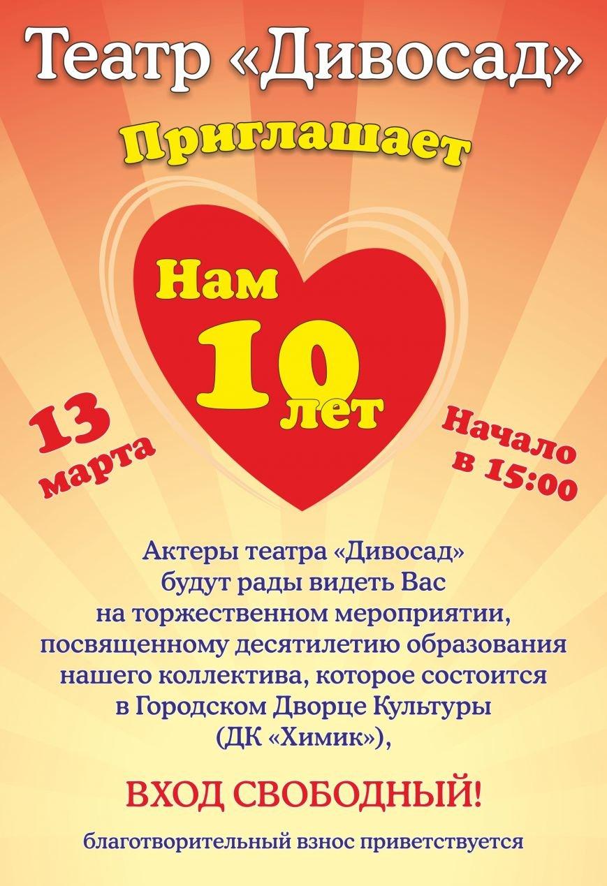 Афиши Дивосад 13 марта