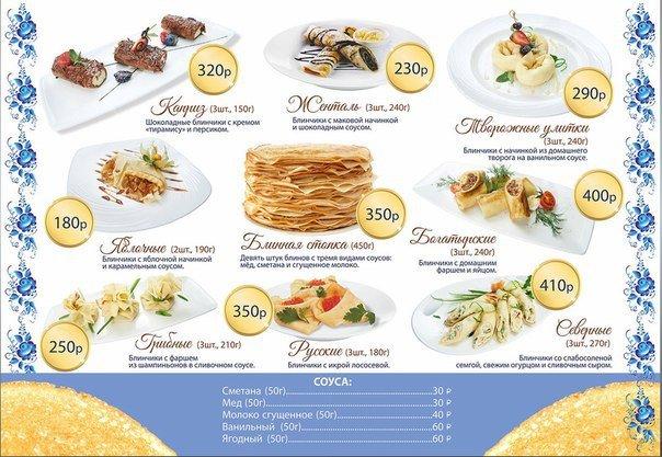 Ресторан «Зима» приглашает белгородцев на широкие масленичные гулянья (фото) - фото 1