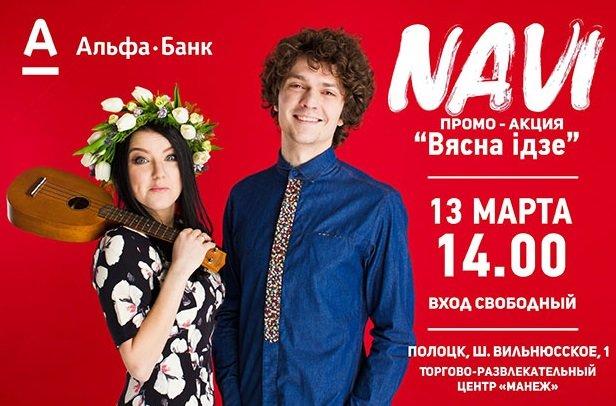(не готово) Куда сходить на выходных в Полоцке и Новополоцке (фото) - фото 2