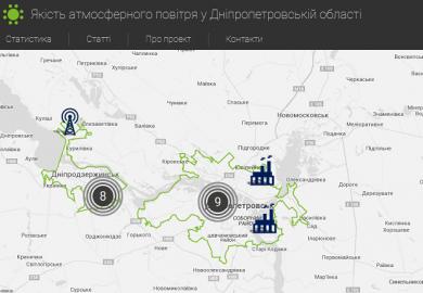 Днепропетровцы смогут узнать о качестве воздуха и экологически чистых местах области с помощью мобильного приложения (фото) - фото 1