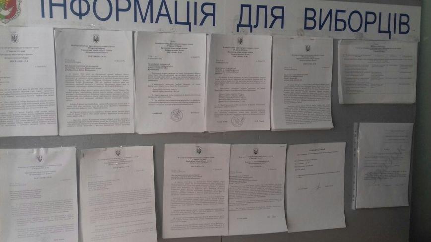 Горизбирком Кривого Рога не смог утвердить смету своих расходов на подготовку и проведение  выборов городского головы (фото) - фото 1