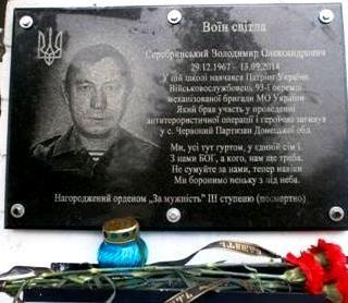 В Херсонской облатси установили мемориальные доски Героям АТО (фото) (фото) - фото 2