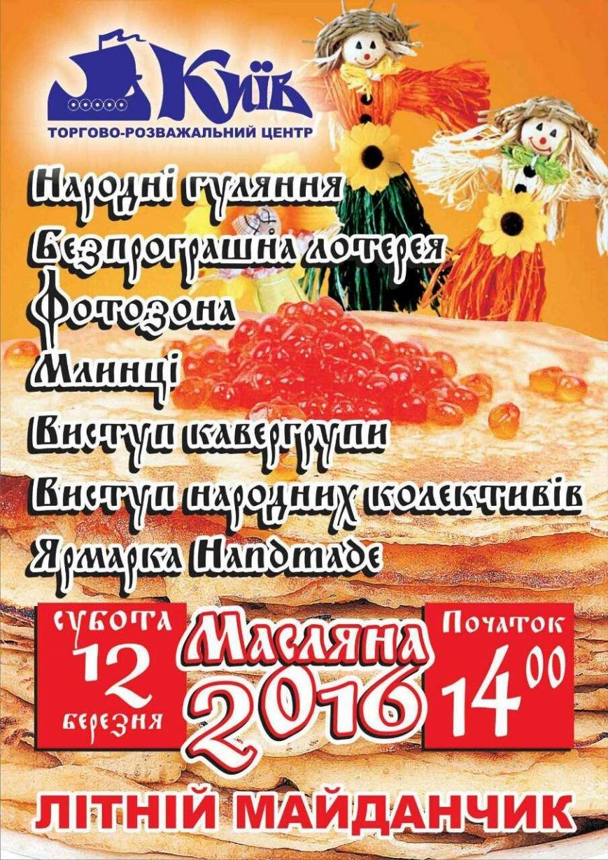 ТРЦ Киев приглашает сумчан на блины (фото) - фото 1