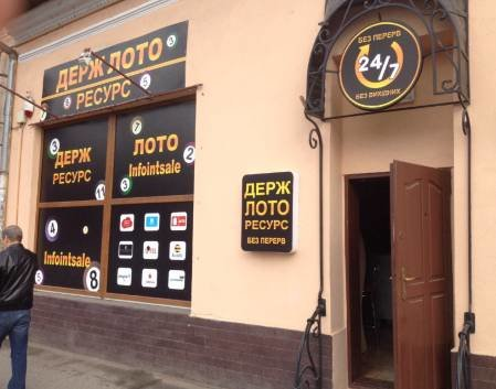 В Ужгороді