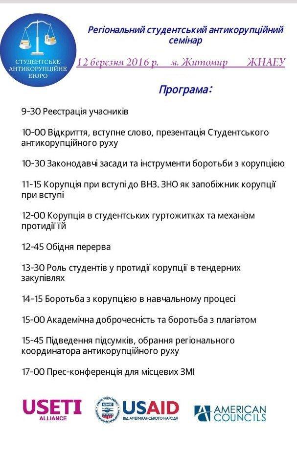 У Житомирі відбудеться  студентський антикорупційний семінар (фото) - фото 1