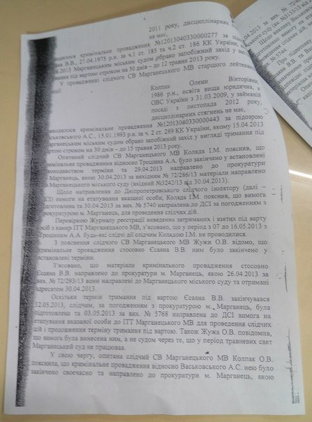 В Днепропетровском СИЗО подозреваемый просидел дольше своего тюремного срока (ФОТО) (фото) - фото 2