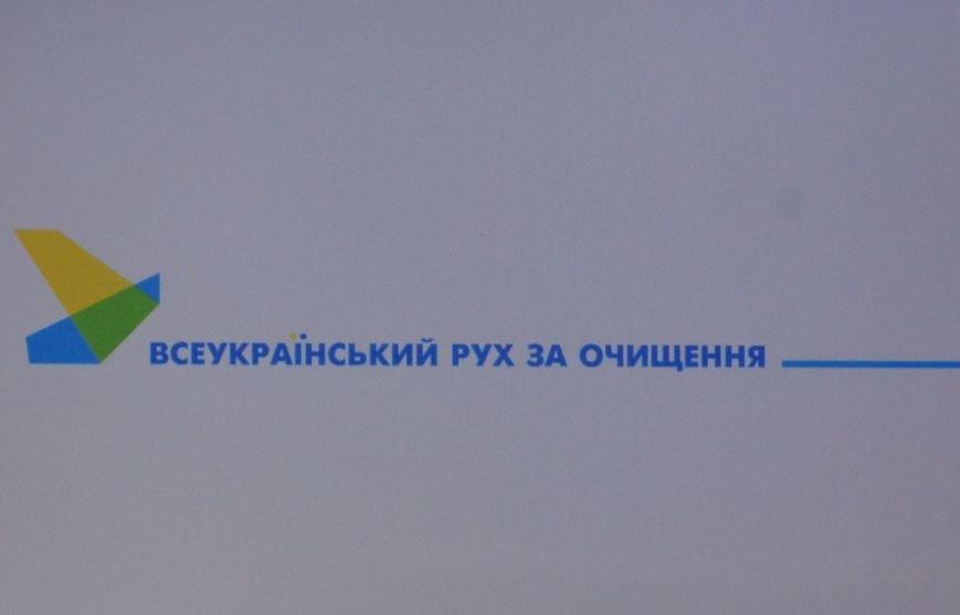 Красноармейск присоединяется к «Руху за очищення» (фото) - фото 3